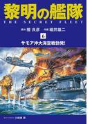 【6-10セット】黎明の艦隊 コミック版
