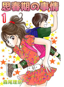 【全1-2セット】思春期の事情(コミックプリムラ)