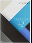 Studio One 3.3徹底操作ガイド PROFESSIONAL/ARTIST/PRIME for Windows & Mac OS