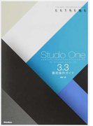 Studio One 3.3徹底操作ガイド PROFESSIONAL/ARTIST/PRIME for Windows & Mac OS (THE BEST REFERENCE BOOKS EXTREME)