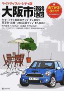 ライトマップル・シティ版大阪市道路地図 2版