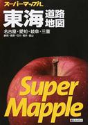 東海道路地図 名古屋・愛知・岐阜・三重 静岡・長野・石川・福井・富山 7版 (スーパーマップル)(スーパーマップル)