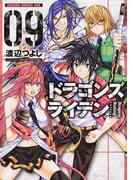ドラゴンズライデン 09 (ドラゴンコミックスエイジ)(ドラゴンコミックスエイジ)