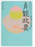 貞観政要 (角川ソフィア文庫 ビギナーズ・クラシックス 中国の古典)(角川ソフィア文庫)