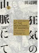狂気の山脈にて 2 ラヴクラフト傑作集 (BEAM COMIX)(ビームコミックス)