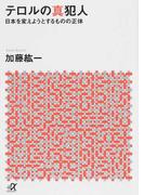 テロルの真犯人 日本を変えようとするものの正体 (講談社+α文庫)(講談社+α文庫)