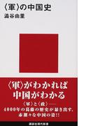 〈軍〉の中国史 (講談社現代新書)(講談社現代新書)