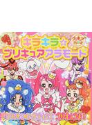 キラキラ☆プリキュアアラモード でんせつのパティシエプリキュアよ!
