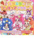 キラキラ☆プリキュアアラモード でんせつのパティシエプリキュアよ! (おともだちおでかけミニブック)