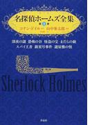 名探偵ホームズ全集 第1巻 深夜の謎 恐怖の谷 怪盗の宝 まだらの紐 スパイ王者 銀星号事件 謎屋敷の怪