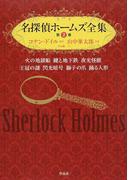 名探偵ホームズ全集 第2巻 火の地獄船 鍵と地下鉄 夜光怪獣 王冠の謎 閃光暗号 獅子の爪 踊る人形