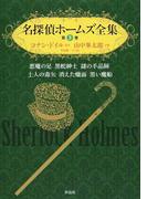 名探偵ホームズ全集 第3巻 悪魔の足 黒蛇紳士 謎の手品師 土人の毒矢 消えた蠟面 黒い魔船
