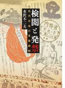 検閲と発禁 近代日本の言論統制