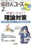会計人コース 2017年 02月号 [雑誌]