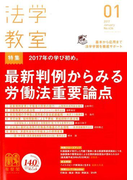法学教室 2017年 01月号 [雑誌]