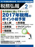 税務弘報 2017年 02月号 [雑誌]