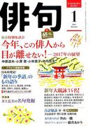 俳句 2017年 01月号 [雑誌]