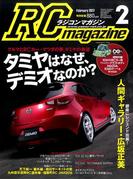 RC magazine (ラジコンマガジン) 2017年 02月号 [雑誌]
