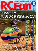 RC Fan (アールシー・ファン) 2017年 02月号 [雑誌]