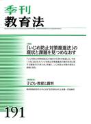 季刊 教育法 2016年 12月号 [雑誌]
