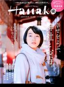 Hanako (ハナコ) 2017年 1/26号 [雑誌]
