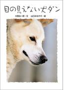 目の見えない犬 ダン(学研のノンフィクション)