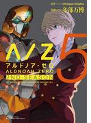 ALDNOAH.ZERO 2nd Season 5巻(まんがタイムKRコミックス)