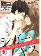 シガーキス~喫煙所で始まる恋(5)(COMIC維新ZERO)
