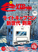 AutoCamper (オートキャンパー) 2017年 1月号