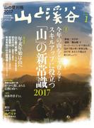 月刊山と溪谷 2017年1月号【デジタル(電子)版】