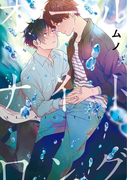 オールナイトロング(1)(gateauコミックス)