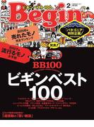 Begin 2017年2月号(Begin)