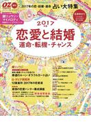 OZmagazineプチ増刊 2017年2月号(OZmagazine)