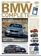 BMW COMPLETEVol.68