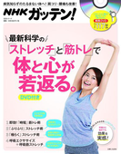 NHKガッテン! 最新科学の「ストレッチ」と「筋トレ」で体と心が若返る。【DVD無しバージョン】