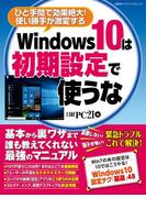 Windows10は初期設定で使うな