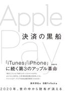 【期間限定価格】決済の黒船 Apple Pay(日経FinTech選書)