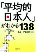 「平均的日本人」がわかる138(PHP文庫)