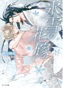 氷雪の花嫁(キャラ文庫)