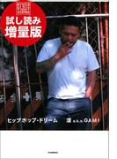 【期間限定試し読み増量版】ヒップホップ・ドリーム