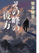 その峰の彼方(文春文庫)
