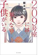 209号室には知らない子供がいる(角川書店単行本)