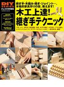 木工上達! 継ぎ手テクニック(学研ムック DIYシリーズ)