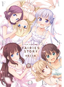 NEW GAME!画集 FAIRIES STORY(まんがタイムKRコミックス)
