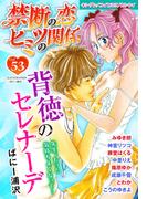 禁断の恋 ヒミツの関係 vol.53(秋水社/MAHK)