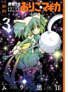 [新約]魔法少女おりこ☆マギカ sadness prayer 3巻(まんがタイムKRコミックス)