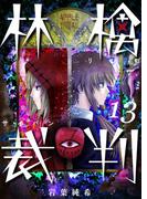 【フルカラー】林檎裁判(13)(COMIC維新)