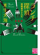 ランチ探偵 容疑者のレシピ(実業之日本社文庫)