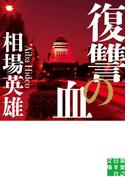 復讐の血(実業之日本社文庫)