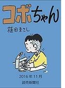 コボちゃん 2016年11月(読売ebooks)